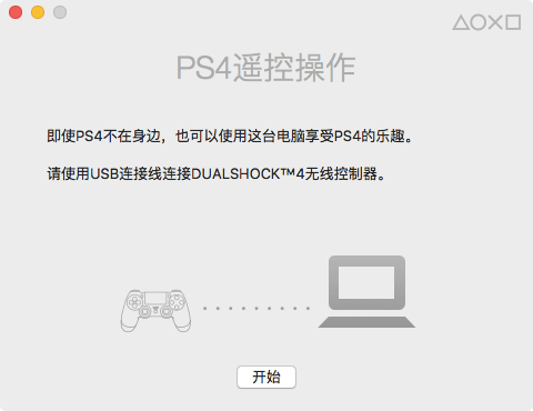 PS4 Remote.png