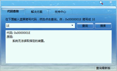 蓝屏代码查询器.png